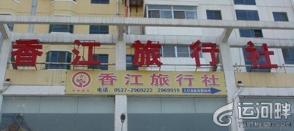 香江旅行社