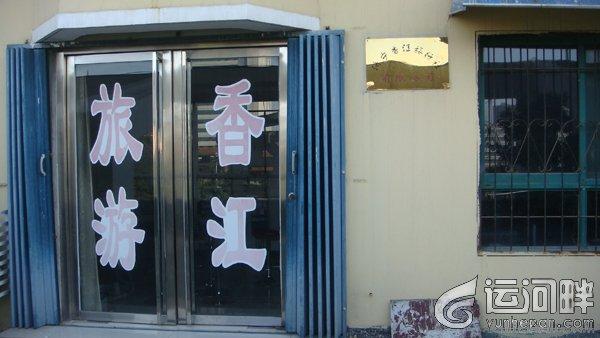 济宁香江旅行社