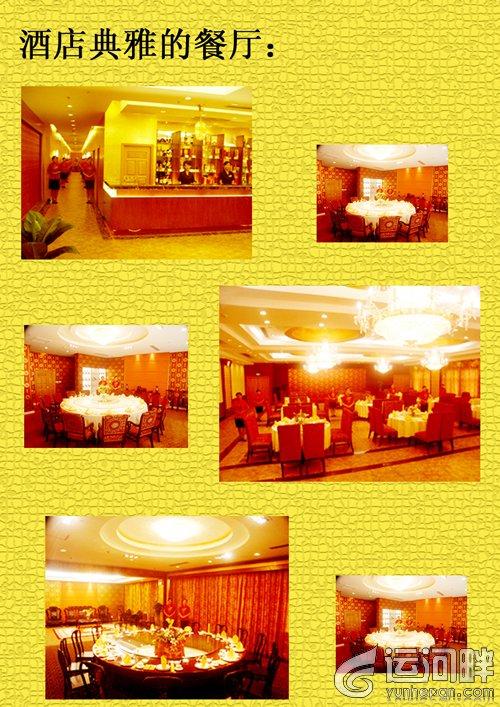 联民大酒店酒店餐厅