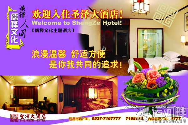 圣泽大酒店
