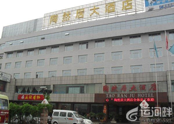 兖州陶然居大酒店