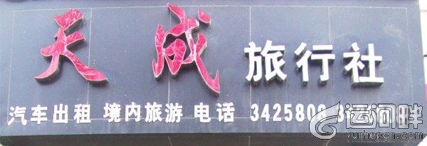 兖州天成旅行社