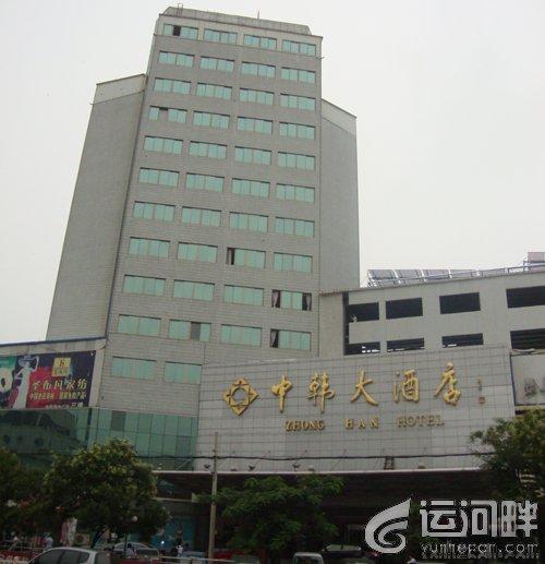 梁山县中韩大酒店
