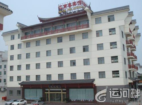 济宁江南春宾馆