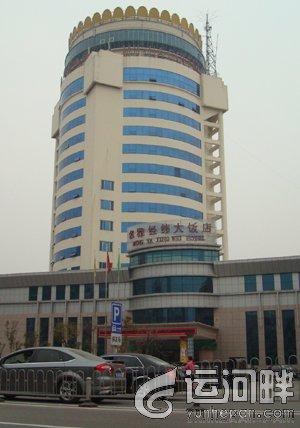 济宁名雅经纬大饭店