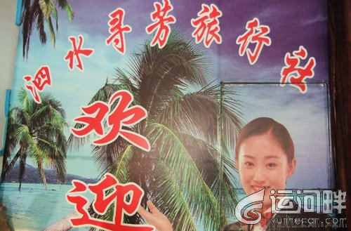 泗水寻芳旅行社