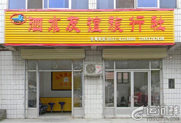 泗水友谊旅行社