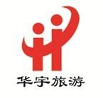华宇旅行社