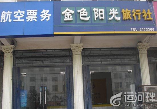 金乡县金色阳光旅行社