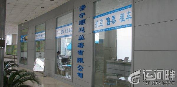 济宁顺通旅行社