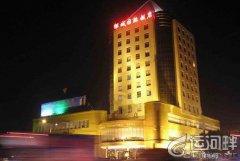 邹城国际饭店