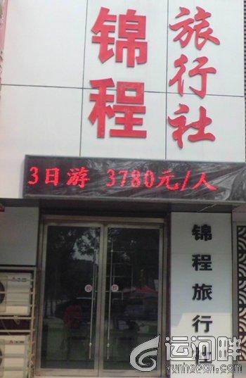 邹城市锦程旅行社