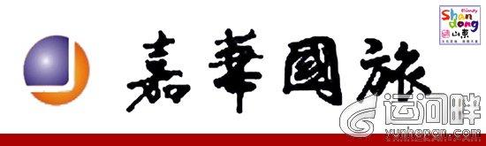 济宁嘉华国际旅行社
