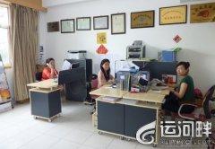 邹城安达旅行社