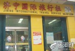 济宁国际旅行社