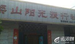 梁山阳光旅行社