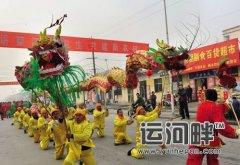 邹城:龙腾狮舞闹新春