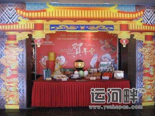 东方儒家花园酒店贺年礼展台