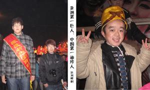 亚洲第一巨人、中国第一袖珍人助阵曲阜元宵灯会