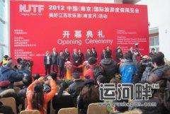 曲阜市参加南京国际旅游度假展览会