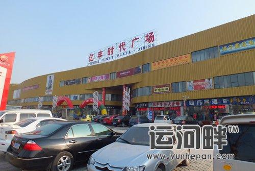 已起步的亿丰时代购物广场 郑艳艳摄